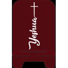 Porta-Celular Personalizado - Gospel 201 - Yeshua